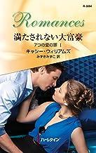 満たされない大富豪 7つの愛の罪 Ⅰ (ハーレクイン・ロマンス)