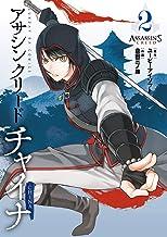 表紙: アサシン クリード チャイナ(2) (サンデーGXコミックス) | ユービーアイソフト