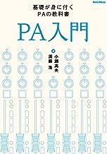 表紙: PA入門 [改訂版] 基礎が身に付くPAの教科書 | 小瀬 高夫
