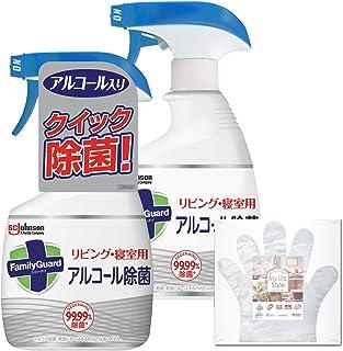 【Amazon.co.jp 限定】アルコール除菌スプレー ファミリーガード 2本セット 本体400mlx2個 リビング 寝室用 速乾 お掃除用手袋つき 99.99%除菌 ウイルス対策 部屋 リビング テーブル まとめ買い