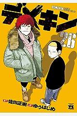 デメキン 26 (ヤングチャンピオン・コミックス) Kindle版