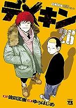 表紙: デメキン 26 (ヤングチャンピオン・コミックス) | ゆうはじめ