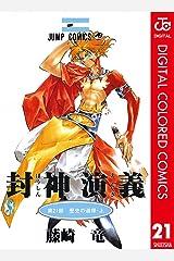 封神演義 カラー版 21 (ジャンプコミックスDIGITAL) Kindle版