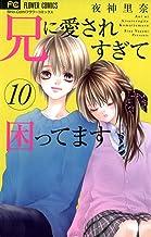 表紙: 兄に愛されすぎて困ってます(10) (フラワーコミックス)   夜神里奈