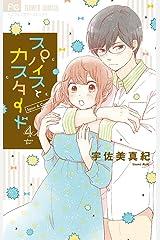スパイスとカスタード(4) (フラワーコミックス) Kindle版