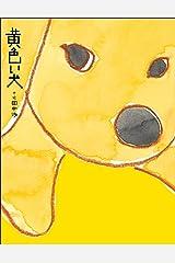 黄色い犬 Kindle版