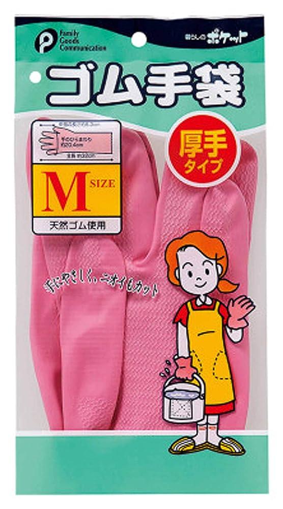 ブランデー関数シチリアポケット(Pocket) ゴム手袋 厚手(敏感肌 に 天然ゴム 抗菌 防臭 綿植毛 加工) Mサイズ ※色選べません