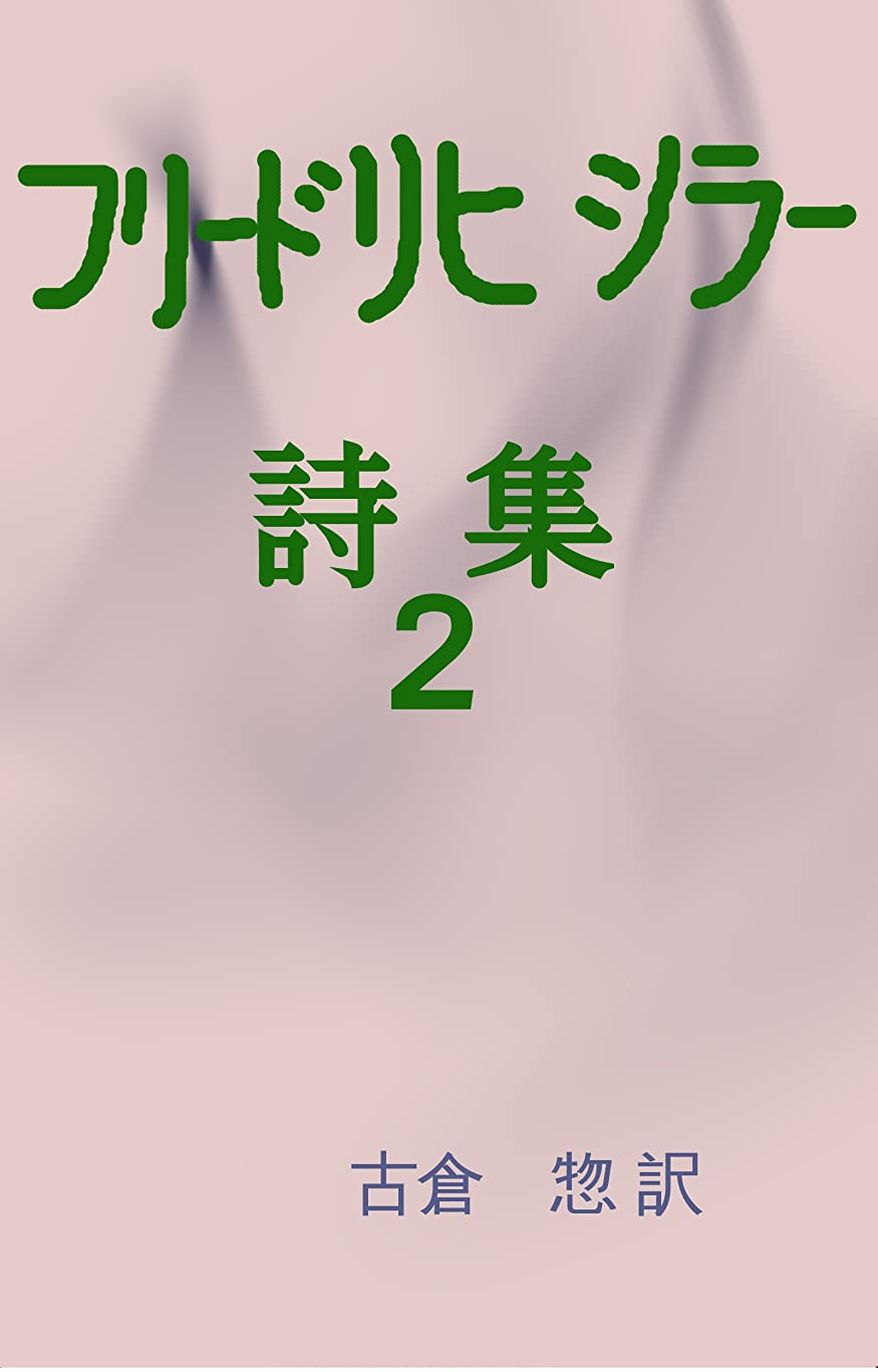 軸花嫁交響曲シラー詩集 2