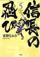表紙: 信長の忍び 5 (ジェッツコミックス)   重野なおき