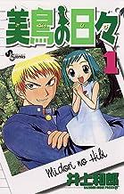 表紙: 美鳥の日々(1) (少年サンデーコミックス) | 井上和郎