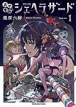 表紙: おやすみシェヘラザード(1) (ビッグコミックススペシャル) | 篠房六郎