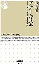表紙: アナーキズム ――名著でたどる日本思想入門 (ちくま新書)   浅羽通明