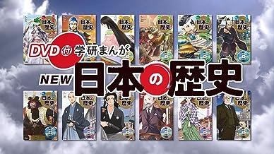 DVD付き 学研まんが NEW日本の歴史 初回限定5大特典付き全12巻セット (DVD付 学研まんが NEW日本の歴史)