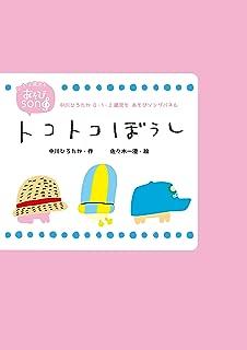 【アイ企画】 0,1,2歳児も あそびソングパネル トコトコぼうし 【カラーパネルシアター】