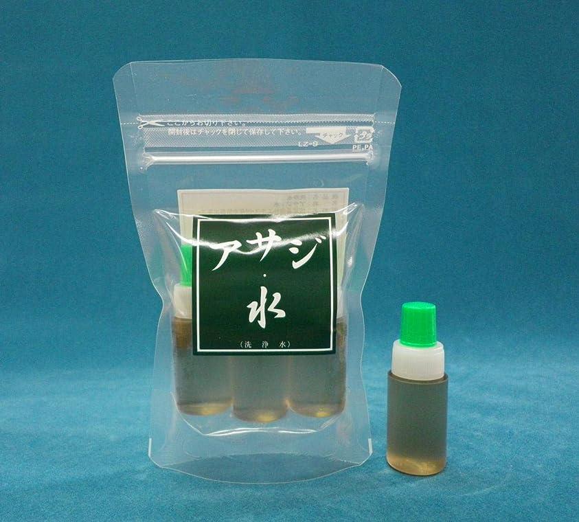 パーク立派な華氏洗浄水(アサジ水)10ml×3本セット