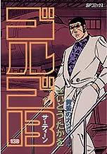 表紙: ゴルゴ13(138) (コミックス単行本)   さいとう・たかを