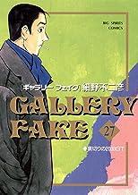 表紙: ギャラリーフェイク(27) (ビッグコミックス) | 細野不二彦