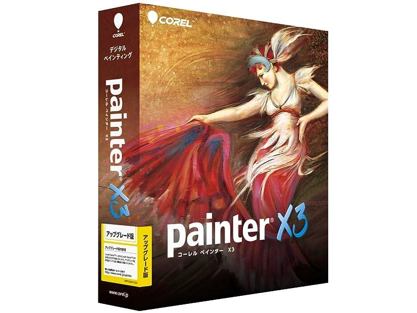 ロンドン検出雪だるまCorel Painter X3 アップグレード版