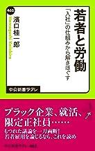 表紙: 若者と労働 「入社」の仕組みから解きほぐす (中公新書ラクレ) | 濱口桂一郎