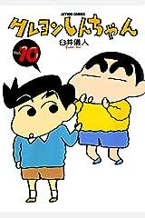 クレヨンしんちゃん : 10 (アクションコミックス) Kindle版