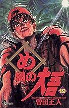表紙: め組の大吾(19) (少年サンデーコミックス)   曽田正人