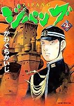表紙: ジパング(25) (モーニングコミックス) | かわぐちかいじ