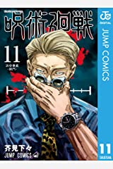 呪術廻戦 11 (ジャンプコミックスDIGITAL) Kindle版