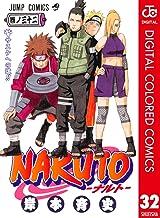 表紙: NARUTO―ナルト― カラー版 32 (ジャンプコミックスDIGITAL) | 岸本斉史
