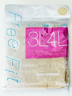 Piedo Free Fit ゆったりパンスト 超のびのび設計 抗菌防臭 静電気防止加工 大きいサイズレトロベージュ
