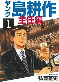 ヤング 島耕作 主任編(1) (イブニングコミックス)
