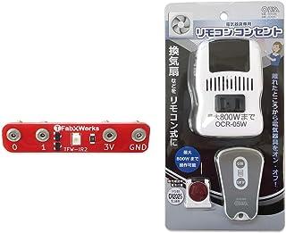 micro:bit(マイクロビット)用ワンタッチ赤外線コントローラーセット MB-SET-IR2