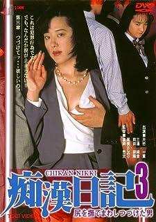 尻を撫でまわしつづけた男 痴漢日記3 [DVD]