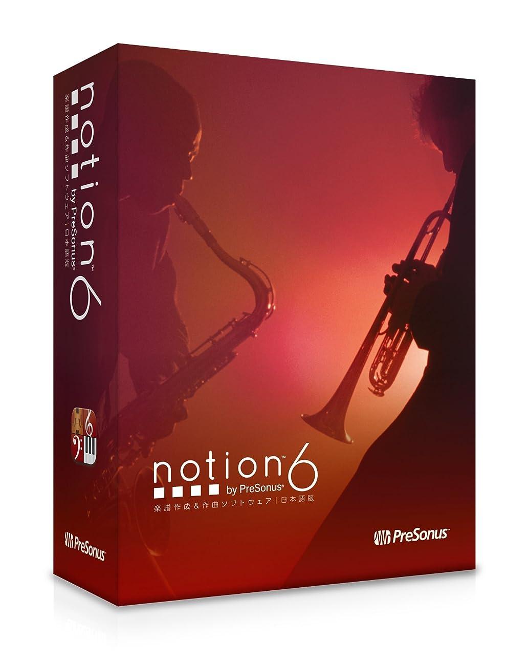 証書色合い親愛なPreSonus 楽譜作成ソフトウェア Notion 6日本語版