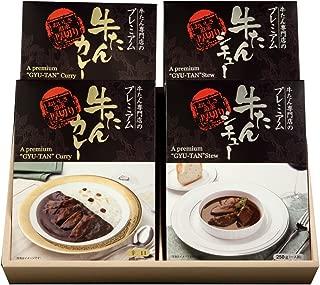 【宮城県】味の牛たん 喜助 牛たん プレミアム カレー & シチュー セット(PCS-4)