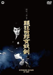 眠狂四郎女妖剣 [DVD]
