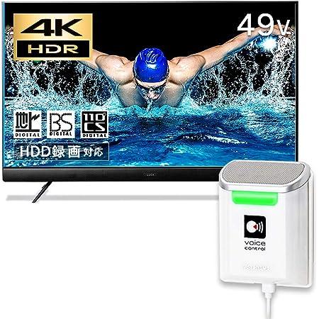 アイリスオーヤマ 49V型 4K対応 音声操作 液晶テレビ LUCA 49UB28VC フロントスピーカー搭載 IPSパネル 3年保証