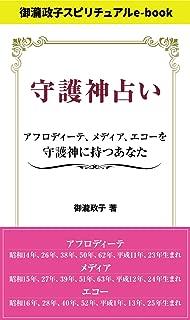 守護神占い アフロディーテ、メディア、エコーを守護神に持つあなた (御瀧政子スピリチュアルe-book)