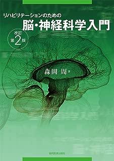 リハビリテーションのための脳・神経科学入門