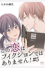 この恋はフィクションではありません! 5巻 (Series Vm) Kindle版