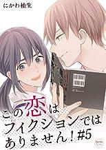 表紙: この恋はフィクションではありません! 5巻 (Series Vm) | にかわ柚生