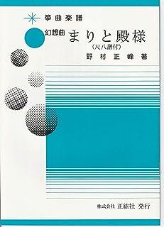 野村正峰 作曲/著 箏曲 楽譜 幻想曲 まりと殿様 (送料など込)