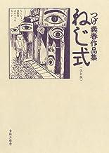 改訂版 ねじ式 つげ義春作品集