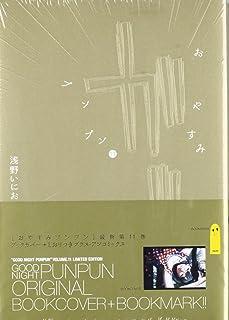おやすみプンプン 11―ブックカバー+しおりつき (小学館プラス・アンコミックスシリーズ)