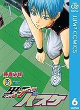 表紙: 黒子のバスケ モノクロ版 6 (ジャンプコミックスDIGITAL) | 藤巻忠俊