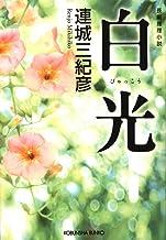 表紙: 白光 (光文社文庫) | 連城 三紀彦