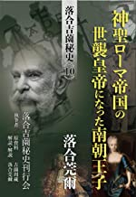 落合・吉薗秘史[10]神聖ローマ帝国の世襲皇帝になった南朝王子