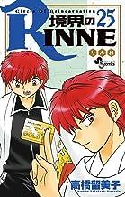 表紙: 境界のRINNE(25) (少年サンデーコミックス) | 高橋留美子