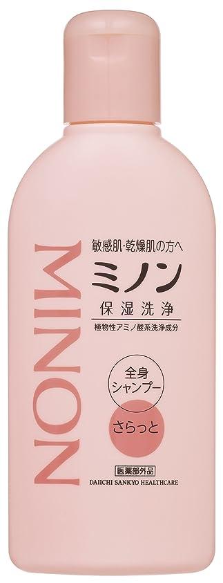 適切な何か貨物MINON(ミノン) 全身シャンプー さらっとタイプ 120mL 【医薬部外品】