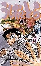 表紙: うしおととら(9) (少年サンデーコミックス) | 藤田和日郎