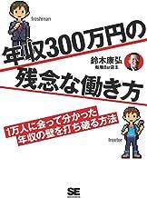 表紙: 年収300万円の残念な働き方 1万人に会って分かった年収の壁を打ち破る方法   鈴木康弘